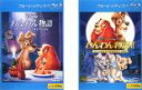 【バーゲンセール】2パック【中古】Blu-ray▼わんわん物語(2枚セット)わんわん物語 ダイヤモンド・コレクション、わんわん物語 2 ブルーレイディスク