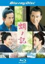 【中古】Blu-ray▼蜩ノ記 ブルーレイディスク▽レンタル落ち 時代劇