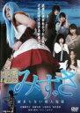 【中古】DVD▼妖怪川姫 みずさ 捕まらない殺人鬼篇▽レンタル落ち