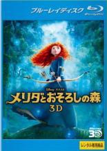 【中古】Blu-ray▼メリダとおそろしの森 3D ブルーレイディスク▽レンタル落ち ディズニー