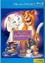 【バーゲンセール】【中古】Blu-ray▼おしゃれキャット ブルーレイディスク▽レンタル落ち ディズニー