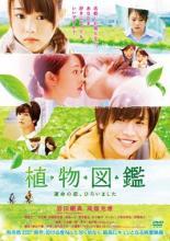 【中古】DVD▼植物図鑑 運命の恋、ひろいました▽レンタル落ち