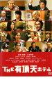 中古DVD▼THE 有頂天ホテル▽レンタル落ち