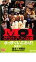 【中古】DVD▼M-1 グランプリへの道 まっすぐいこおぜ!▽レンタル落ち