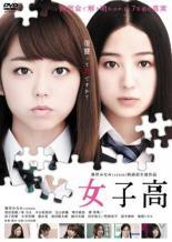 【中古】DVD▼女子高▽レンタル落ち