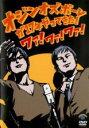 【中古】DVD▼オジンオズボーン単独ライブ オジンオズボーンが17年やってきた!ワァ!ワァ!ワァ!▽レンタル落ち