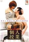 【送料無料】【中古】DVD▼個人授業【字幕】▽レンタル落ち