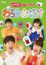 【中古】DVD▼NHK おかあさんといっしょ 最新ソングブック わらうおばけ▽レンタル落ち