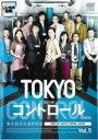 【中古】DVD▼TOKYOコントロール 東京航空交通管制部 5(第9話、第10話 最終)▽レンタル落ち