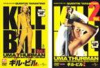 2パック【中古】DVD▼キル・ビル(2枚セット)Vol.1、2▽レンタル落ち 全2巻