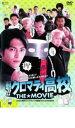 【中古】DVD▼魁!!クロマティ高校 THE MOVIE▽レンタル落ち