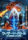 遊ING 楽天市場店で買える「【中古】DVD▼ウィザード・バトル 氷の魔術師と炎の怪物▽レンタル落ち」の画像です。価格は1,949円になります。