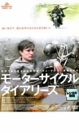 【中古】DVD▼モーターサイクル ダイアリーズ▽レンタル落ち