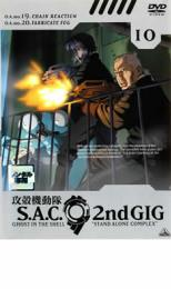 【バーゲンセール ケース無】【中古】DVD▼攻殻機動隊 S.A.C.2nd GIG 10▽レンタル落ち