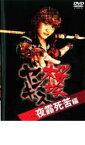 【中古】DVD▼桜塚ヤンキース 夜露死苦編