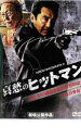 【中古】DVD▼哀愁のヒットマン▽レンタル落ち