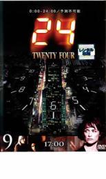 【バーゲンセール】【中古】DVD▼24 TWENTY FOUR トゥエンティフォー シーズン1 vol.9▽レンタル落ち 海外ドラマ
