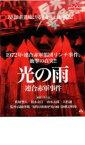 【中古】DVD▼光の雨 連合赤軍事件▽レンタル落ち