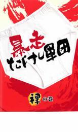 【中古】DVD▼暴走たけし軍団 裸の巻▽レンタル落ち