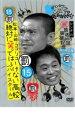 【中古】DVD▼ダウンタウンのガキの使いやあらへんで!! 15 罰 松本・山崎・ココリコ 絶対に笑ってはいけない高校 ハイスクール▽レンタル落ち