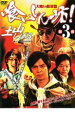 【中古】DVD▼喰いしん坊! 3 大喰い敵対篇▽レンタル落ち