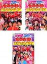 【送料無料】【中古】DVD▼爆笑! スター ものまね王座決定戦(3枚セット)Vol.1、2、3▽レンタル落ち 全3巻