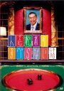 遊ING 楽天市場店で買える「【バーゲンセール ケース無】【中古】DVD▼人志松本のすべらない話▽レンタル落ち」の画像です。価格は10円になります。