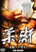 【バーゲンセール ケース無し】【中古】DVD▼柔術 JYU-JITU▽レンタル落ち