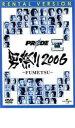 【中古】DVD▼PRIDE 男祭り 2006 FUMETSU▽レンタル落ち