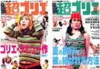 2パック【中古】DVD▼水10! ワンナイR&R スペシャル 超ゴリエ(2枚セット)PART 1、2▽レンタル落ち 全2巻