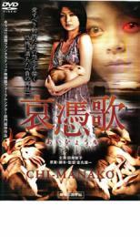 【中古】DVD▼哀憑歌 CHI-MANAKO▽レンタル落ち ホラー