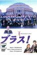 【中古】DVD▼ブラス!▽レンタル落ち