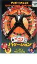 【中古】DVD▼ベガス バケーション▽レンタル落ち