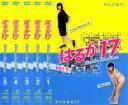 全巻セット【中古】DVD▼はるか17(5枚セット)第1話〜最...