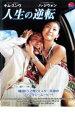 【中古】DVD▼人生の逆転▽レンタル落ち 韓国