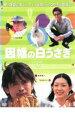 【中古】DVD▼因幡の白うさぎ▽レンタル落ち
