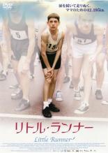 【中古】DVD▼リトル・ランナー▽レンタル落ち