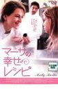 【中古】DVD▼マーサの幸せレシピ▽レンタル落ち