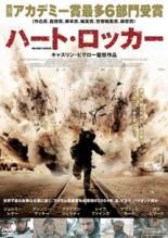 【中古】DVD▼ハート・ロッカー▽レンタル落ち アカデミー賞