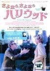 【中古】DVD▼さよなら、さよなら ハリウッド▽レンタル落ち