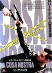 【送料無料】【中古】DVD▼コーザ・ノストラ▽レンタル落ち