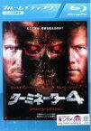 【中古】Blu-ray▼ターミネーター 4 ブルーレイディスク▽レンタル落ち
