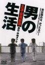 【中古】DVD▼男の生活▽レンタル落ち