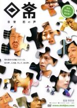 【中古】DVD▼日常 恋の声▽レンタル落ち