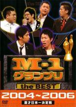 【バーゲンセール ケース無し】【中古】DVD▼M-1 グランプリ the BEST 2004〜2006▽レンタル落ち