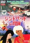 【中古】DVD▼アラビアンナイト シンドバッドの冒険▽レンタル落ち