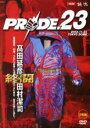 【中古】DVD▼PRIDE.23 高田ラストマッチ!! 2002.11.24 TOKYO DOME 2枚組▽レンタル落ち