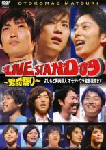 【バーゲンセール ケース無し】【中古】DVD▼YOSHIMOTO PRESENTS LIVE STAND 09 男前祭り▽レンタル落ち