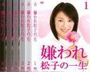 全巻セット中古DVD▼嫌われ松子の一生 ドラマ版6枚セット第1話〜最終話▽レンタル落ち