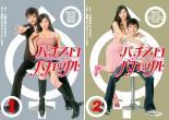 全巻セット2パック【中古】DVD▼パチスロバカップル(2枚セット)Vol.1・2▽レンタル落ち